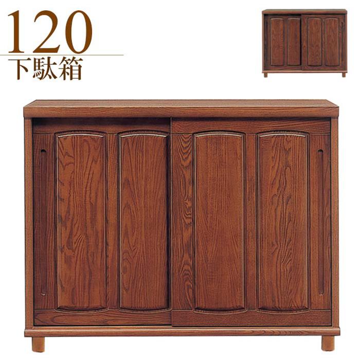 下駄箱 シューズボックス 完成品 和風 引き戸 幅120cm 天然木 玄関収納 靴箱 スライド扉 木製