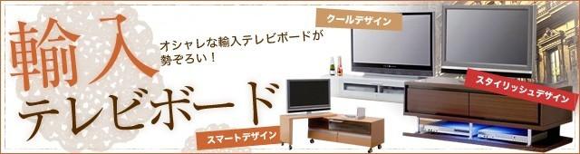 輸入テレビボード