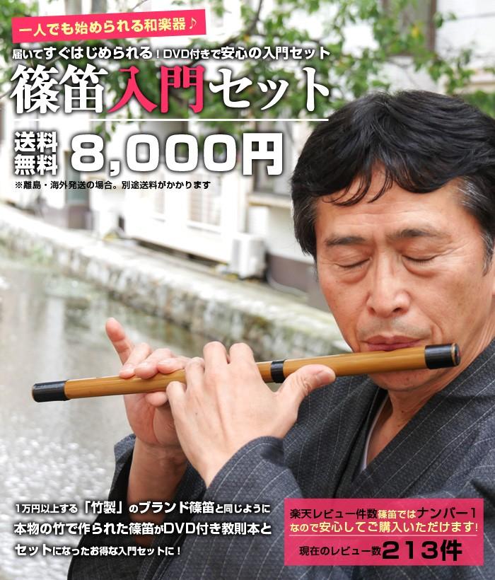 篠笛セット