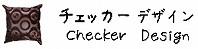 チェッカーデザイン・タイシルク(絹)クッションカバー 45×45cm「タイ雑貨・アジアン雑貨、インテリアグッズ、タイ旅行のおみやげ」