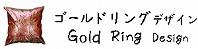 ゴールドリングデザイン・タイシルク(絹)クッションカバー 45×45cm「タイ雑貨・アジアン雑貨、インテリアグッズ、タイ旅行のおみやげ」