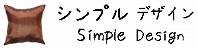 シンプル(無地・プレーン)デザイン・タイシルク(絹)クッションカバー 45×45cm「タイ雑貨・アジアン雑貨、インテリアグッズ、タイ旅行のおみやげ」