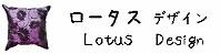 ロータスデザイン・タイシルク(絹)クッションカバー 45×45cm「タイ雑貨・アジアン雑貨、インテリアグッズ、タイ旅行のおみやげ」