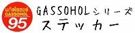 タイ文字 ガソリン ガソホール91(レギュラーガソリン)ガソホール95(ハイオク) 給油口キャップ ステッカー、シール、デカール「タイ雑貨・アジアン雑貨 タイ旅行のおみやげ」