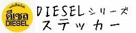 タイ文字 ディーゼル(diesel) 軽油 給油口キャップ ステッカー、シール、デカール「タイ雑貨・アジアン雑貨 タイ旅行のおみやげ」