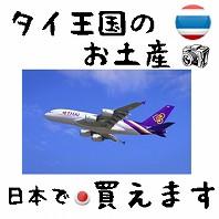 タイ旅行のお土産(おみやげ)日本のネット通販で買えます