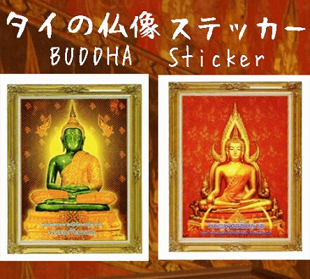「タイの仏陀(ブッダ)、仏像、仏様のステッカー、シール、デカール」タイ雑貨ネット通販 泰国屋(たいこくや)ヤフーストア店