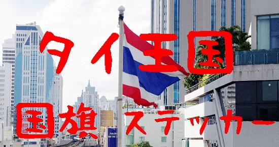 「タイ王国国旗(ナショナルフラッグ)ステッカー、シール、デカール(タイ雑貨グッズ)」タイ雑貨ネット通販 泰国屋(たいこくや)ヤフーストア店