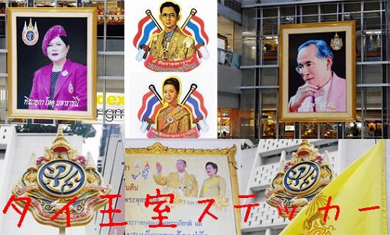 「タイ王室紋章・エンブレム(プミポン・ラーマ9世 国王陛下、シリキット王妃陛下、チュラロンコン大王陛下)ステッカー、シール」タイ雑貨ネット通販 泰国屋(たいこくや)ヤフーストア店