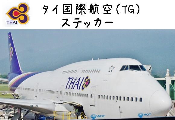 「タイ国際航空ステッカー(シール、デカール)」タイ雑貨ネット通販 泰国屋(たいこくや)ヤフーストア店