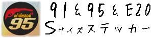 タイ雑貨「レギュラーガソリン、ハイオクガソリン、バイオエタノールE20・給油口キャップ・タイ文字ステッカー(シール、デカール)」