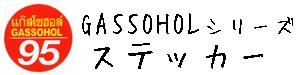 タイ雑貨「ガソホール・レギュラーガソリン、ハイオクガソリン・タイ文字ステッカー(シール、デカール)」