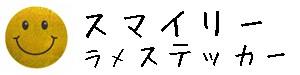 スマイルグッズ「スマイリー・ニコちゃん・ニコニコ・笑顔ステッカー(シール、デカール)」