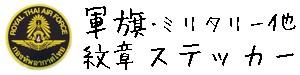 タイ雑貨「タイ王国軍旗、紋章、エンブレム、ミリタリーグッズ・ステッカー(シール、デカール)」