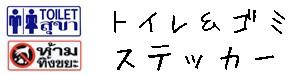 タイ雑貨「トイレ、お手洗い、便所、案内 タイ文字ウォール(壁)ステッカー(シール、デカール)」