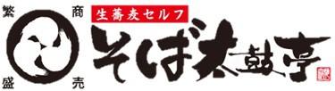 そば太鼓亭ロゴ
