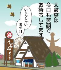 大阪うどん 太鼓亭