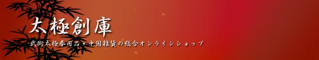 武術太極拳用品・中国雑貨の総合オンラインショップ