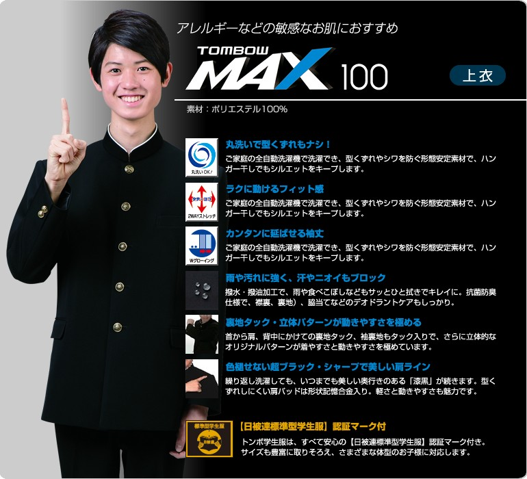 トンボ学生服 MAX100 上衣