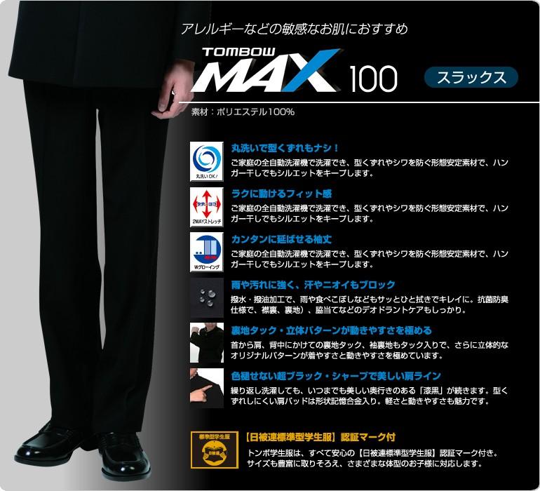 トンボ学生服 MAX100 スラックス