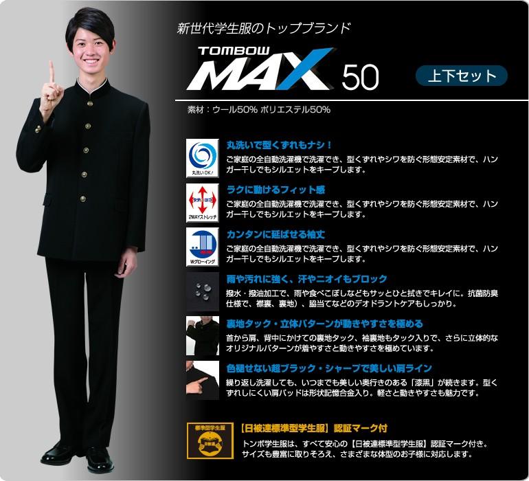 トンボ学生服 MAX50 上下セット