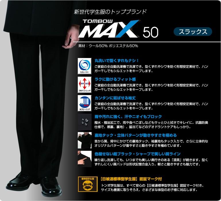 トンボ学生服 MAX50 スラックス