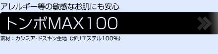 トンボ学生服 MAX100