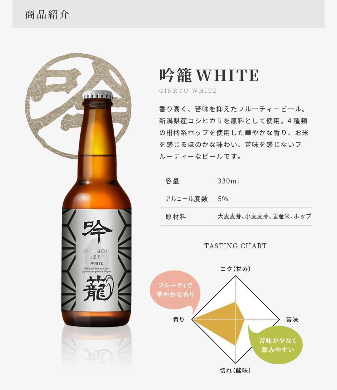 吟米WHITE