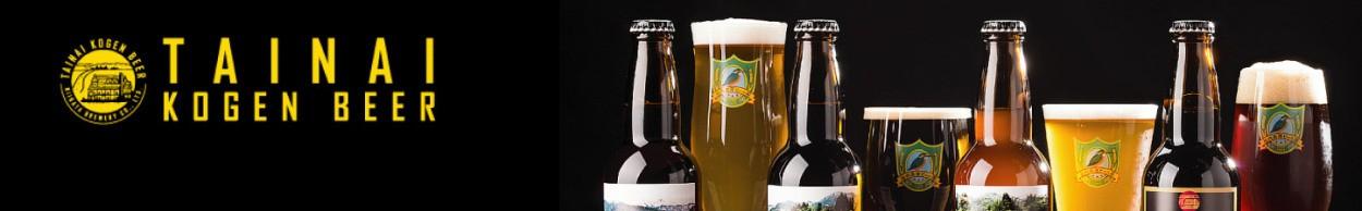 胎内高原ビール