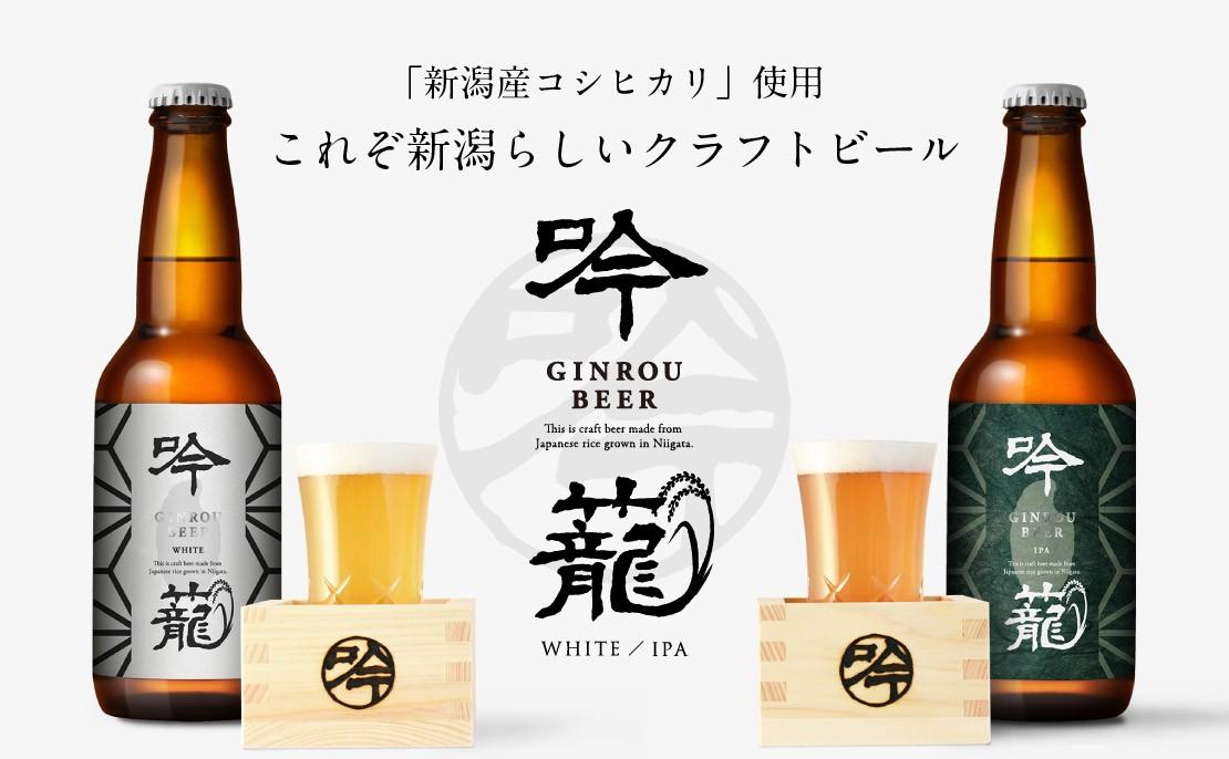 吟米ビール