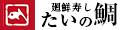 廻鮮寿したいの鯛ショップ ロゴ