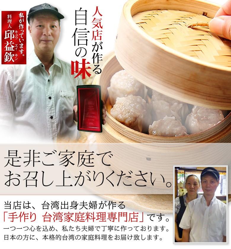 本格的台湾の家庭料理をお届けします