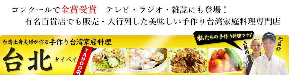 手作り台湾家庭料理 台北 YAHOO店