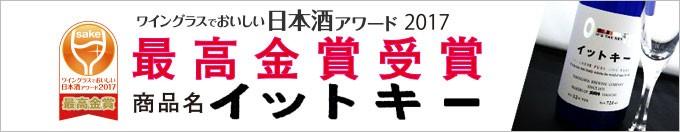 玉川酒造 イットキー(It's the key) 純米吟醸