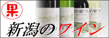 新潟のワイン