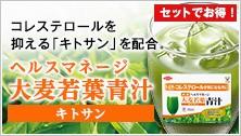 大麦若葉青汁<キトサン>