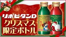 リポビタンDクリスマス限定ボトル