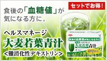 大麦若葉青汁<難消化性デキストリン>