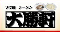 つけ麺 ラーメン 大勝軒