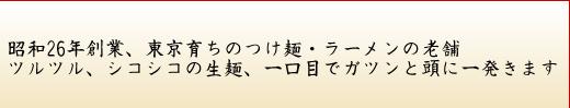 昭和26年創業、東京育ちのつけ麺・ラーメンの老舗 ツルツル、シコシコの生麺、一口目でガツンと頭に一発きます