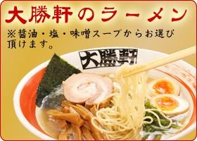 大勝軒のラーメン ※醤油・塩・味噌スープからお選び頂けます。