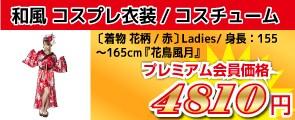 和風 コスプレ衣装/コスチューム 〔着物 花柄/赤〕 Ladies/身長:155?165cm 『花鳥風月』