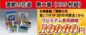 演歌の花道 第二章(CD5枚組)