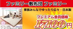 家族みんなでゆったり広々・日本製・ファミリー敷布団 ファミリー