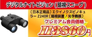 デジタルナイトビジョン(暗視スコープ) 双眼 ブッシュネル 〔日本正規品〕 エクイノクスビノキュラーZ240R 〔暗視装置/光学機器〕