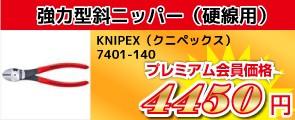 KNIPEX(クニペックス)7401-140 強力型斜ニッパー(硬線用) (SB)〕