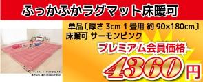 ふっかふかラグマット 単品 〔厚さ3cm 1畳用 約90×180cm〕 床暖可 サーモンピンク