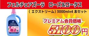 フェルチェアズーラ ローズ&ロータス( エクストリーム) 3000ml×4本セット