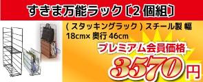 すきま万能ラック(スタッキングラック) 〔2個組〕 スチール製 幅18cm×奥行46cm