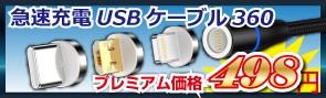 急速充電USBケーブル360
